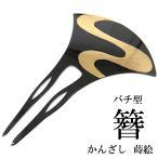 バチ型かんざし -20- バチ型 かんざし 蒔絵 黒 留袖 浴衣 シンプル 髪飾り