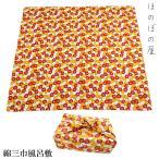 ショッピング風呂 風呂敷 大判 三巾 黄色 赤 梅柄 安い おしゃれ テーブルクロス 菓子折り ギフト 綿100% シャンタン 110cm 日本製