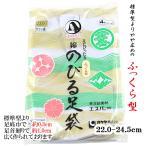 足袋 白足袋 エスパ ふっくら 女性 白 綿 4枚 こはぜ さらし 着物 弓道 日本製 22.0cm�24.5cm