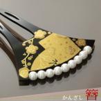 バチ型かんざし -331- バチ型 かんざし パール 蒔絵 黒 留袖 浴衣 シンプル 髪飾り