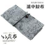 道中財布 和柄財布 メンズ財布 竹炭 メンズ 長財布 和柄 財布 鳥獣戯画 綿100% 日本製 父の日 プレゼント ギフト