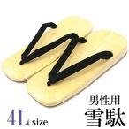 雪駄 メンズ -3- 大きい サイズ 男性 草履 3L 特大 30cm 祭り 男 浴衣 日本製 黒 鼻緒 畳表