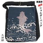 縁起 ショルダーバッグ 夫婦鯉 メンズ 斜め掛け 和柄 和装 ショルダー バッグ 着物 綿100% 日本製 父の日 プレゼント ギフト
