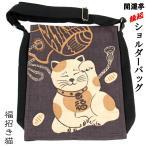縁起 ショルダーバッグ 福招き猫 メンズ 斜め掛け 和柄 和装 ショルダー バッグ 着物 綿100% 日本製 父の日 プレゼント ギフト