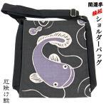 縁起 ショルダーバッグ 厄除け鯰 メンズ 斜め掛け 和柄 和装 ショルダー バッグ 着物 綿100% 日本製 父の日 プレゼント ギフト