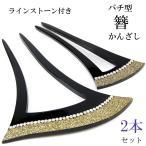 バチ型かんざし -371- バチ型 かんざし ラインストーン 金 黒 留袖 浴衣 シンプル 髪飾り
