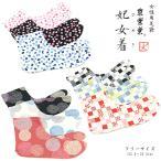 足袋 柄足袋 A�F 綿 和柄 友禅 小紋 柄物 女性 着物 日本製 フリーサイズ