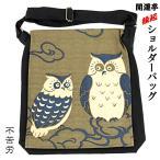 縁起 ショルダーバッグ 不苦労 メンズ 斜め掛け 和柄 和装 ショルダー バッグ 着物 綿100% 日本製 父の日 プレゼント ギフト