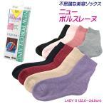 かかとつるつる 靴下 ソックス レディース 暖かい 厚手 かかと ひび割れ 角質 ケア 商品 日本製