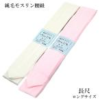 長尺 モスリン 腰紐 着物 腰ひも 白 ピンク 毛100% 日本製 和装 着付け 小物