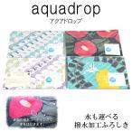 ショッピング風呂 風呂敷 大判 100cm 超撥水 アクアドロップ テーブルクロス 大判 風呂敷バッグ むす美 日本製