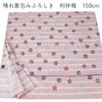 風呂敷 大判 150 利休梅 梅柄 綿100% 晴れ着包み むす美 日本製
