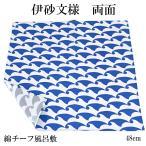 風呂敷 伊砂文様 48cm 波 ブルー グレー リバーシブル ふくさ 安い ランチョンマット お弁当 袱紗 ギフト 贈り物 綿100% 日本製