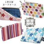 カードケース レディース L字 口金 薄型 スリム 五色帆布堂 綿100% 和柄 日本製