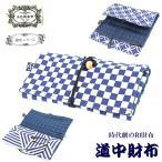 道中財布 藍色 五色帆布堂 メンズ 長財布 綿100 和柄 日本製