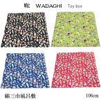 ショッピング風呂 風呂敷 大判 三巾 WADACHI Toy Box テーブルクロス 風呂敷バッグ 綿100% 106cm 日本製