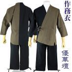 メンズ作務衣 -3- 優華壇 バイカラー 綿100% S/M/L/LL-size 黒/空五倍子色