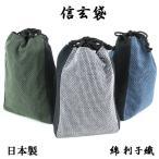 信玄袋 刺し子 綿 -7- メンズ 巾着袋 巾着 バッグ 綿100% 和柄 和装 ポーチ 浴衣 着物 日本製 グレー 父の日 プレゼント ギフト
