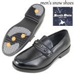 ビジネスシューズ メンズ -530- 紳士靴 メンズ靴 スノーシューズ ビットローファー スパイク 防滑 防水 4e Uチップ 黒 ブラック