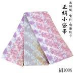 半幅帯 正絹 -9- 博多帯 半幅 長尺 リバーシブル 袴 着物 シルク100% 日本製 薔薇柄