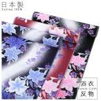 浴衣反物 レディース -122- 綿100% 日本製 花柄 ゆり 赤 黒 紺 ガミング加工