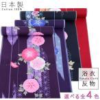 浴衣反物 レディース -124- 綿100% 日本製 花柄 朝顔 赤 墨黒 紺 紫 ガミング加工