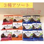 ブルックサイド ダークチョコレート アソート 小袋3種 12袋 送料無料