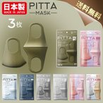 PITTA MASK ピッタ マスク 日本製 レギュラーサイズ・スモールサイズ 1袋3枚入 ウレタン 送料無料 (PITTA)