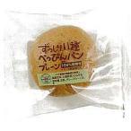 べっぴんパン:玄米パン(プレーン)【クリスマス島の塩を使用し、動物性原料は不使用。アレルギーの方も安心して食べられます!】(ダイエット / 健康 / 健康食品
