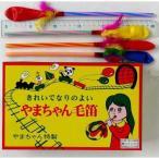 やまちゃん毛笛 10本入 景品 おもちゃ 子供会 お祭り くじ引き 縁日 お子様ランチ