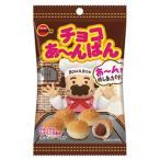 チョコあ〜んぱん袋 10入 駄菓子 子供会 景品 お祭り くじ引き 縁日