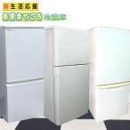 【期間限定価格】おてごろ中古冷蔵庫109L〜112Lまで【冷蔵庫中古】【中古冷蔵庫】