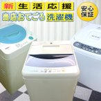 【限定20台特価】おてごろ中古洗濯機4.2〜4.5Kまで【洗濯機中古】【中古洗濯機】