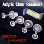 4本セット 透明ピアス 18G クリアピアス クリピ フラット リテイナー アクリル樹脂 シークレットピアス1-525x4
