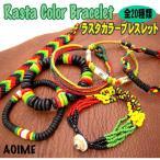 ラスタカラー ブレスレット レゲエ ファッション reggae ジャマイカ トライブカラー 赤・黄・緑・黒 ラスタ 3-002-