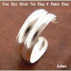 トゥリング ピンキーリング 指輪 足の指輪 小指 トゥーリング フリーサイズ シルバーリング 銀 シンプル 2ライン プレーン 甲丸 r1374