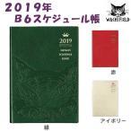 猫のダヤン 手帳 B6スケジュール2019 緑&赤&アイボリー 3色展開 わちふぃーるど ダヤングッズ 猫雑貨