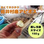 アピオス(蒸し冷凍、青森県佐井村産)150g(大サイズ)