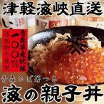 ひばのお箸でいただく佐井村漁協「海の親子丼」セット。保存料不使用! 鮭フレーク・鮭ハラス・いくら醤油漬け