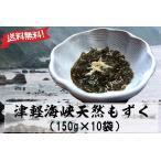 【送料無料】津軽海峡天然もずく(湯通し冷凍、青森県佐井村産)150g×10パック