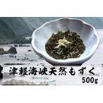 天然岩もずく(湯通し冷凍、青森県佐井村産)500g