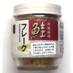 無着色鮭フレーク(100g) 青森県佐井村漁協