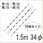 コーンバー カラーコーンバー 白ベース 10本セット 1.5m 34φ 送料無料