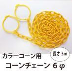 カラーコーン用 コーンチェーン 6φ  3m 黄色 白 赤  黄黒 黒