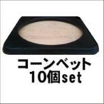 コーンベット 2kg 10枚 送料無料 高さ70CM カラーコーン用 (再生ゴム製) コーンウエイト