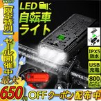 自転車 ライト led usb 充電式 モバイルバッテリー 5200mAh 明るい ヘッドライト テールライト 防水 ハンドル取り付け