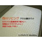 ショッピング西川 西川リビング 冬用 アクリル 敷きパット 100x205cm シングルサイズ 2060-95648 ベージュ