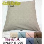 Yahoo!ふとんの青木日本製 国産麻100%のクッションカバー 45x45cm 53600 YKKファスナー付き お買い得 リネンカバー