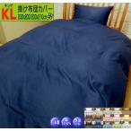 日本製 綿100% 高級ブロード 掛け布団カバー キングサイズ 230x200/230x210cm SWING COLOR