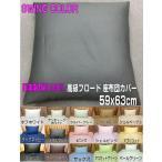 日本製 綿100% 高級ブロード 座布団カバー 59x63cm 八反判 SWING COLOR  ふとんの青木